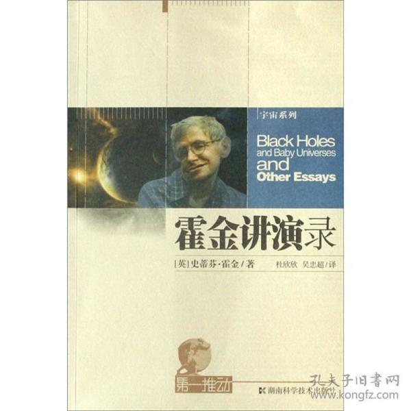 霍金讲演录:黑洞、婴儿宇宙及其他