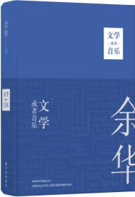 新书--文学或者音乐(精装)