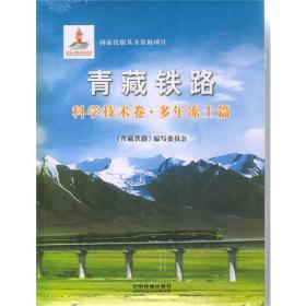 青藏铁路 科学技术卷 多年冻土篇 专著 《青藏铁路》编写委员会[编] qing zang