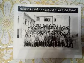 铜陵市第十中学八二年届高二文科班全体同学留影