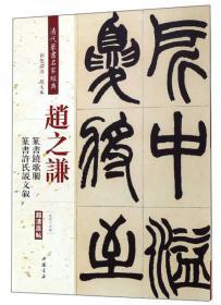 赵之谦:篆书铙歌册 篆书许氏说文叙(彩色高清 放大本)/清代篆书名家经典