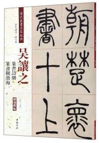 吴让之:篆书诗册 篆书观沧海(彩色高清 放大本)/清代篆书名家经典