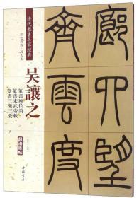 吴让之:篆书庾信诗 篆书宋武帝敕 篆书三乐三忧(彩色高清 放大本)/清代篆书名家经典