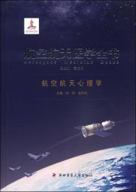 航空航天医学全书:航空航天心理学