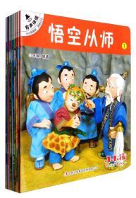 小小孩影院·西游记(有声伴读版 套装1-10册)