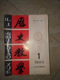 历史教学1993年1-12期 全年