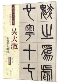 吴大澂 篆书李公庙碑(彩色高清 放大本)/清代篆书名家经典