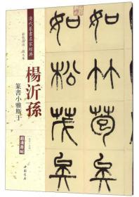 杨沂孙 篆书小雅斯干(彩色高清 放大本)/清代篆书名家经典