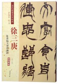 徐三庚:篆书临天发神谶碑(彩色高清·放大本 超清原帖)