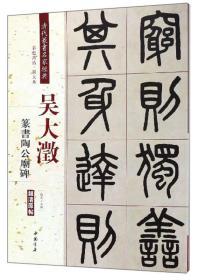 吴大澂 篆书陶公庙碑(彩色高清 放大本)/清代篆书名家经典