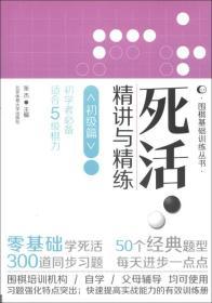 【正版】围棋基础训练丛书:死活·精讲与精练(初级篇)适合5级棋力