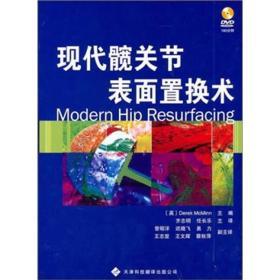 现代髋关节表面置换术