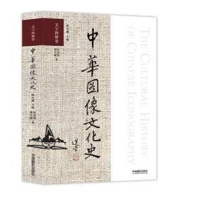 中华图像文化史·文字图像卷