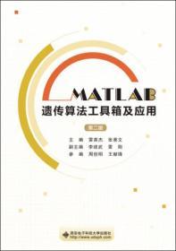 MATLAB遗传算法工具箱及应用(第二版)