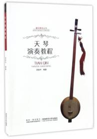 天琴演奏教程 周世斌 西南师范大学出版社 9787562186571
