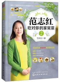 范志紅 吃對你的家常菜.2