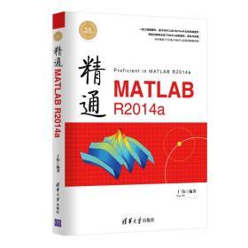 精通MATLAB R2014a