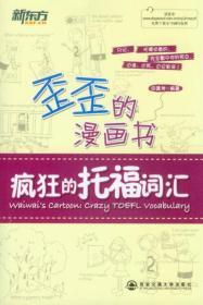 歪歪的漫画书 疯狂的托福词汇 印建坤 西安交通大学出版社 9787560560380