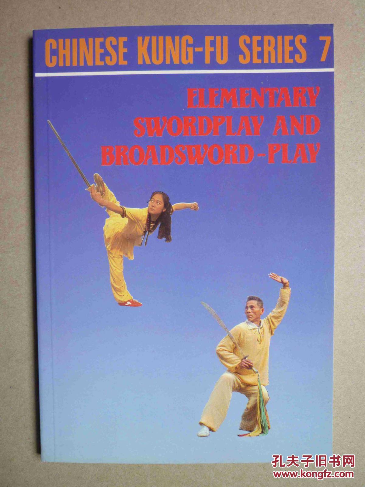 初级刀剑术:英文版 全新正版书