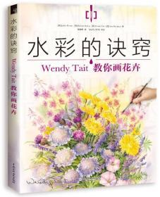 水彩的诀窍:Wendy Tait教你画花卉