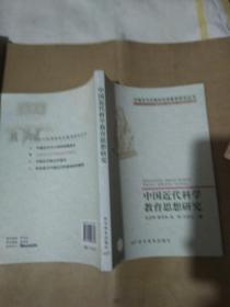 中国近代科学教育思想研究