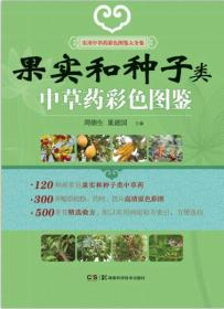 (精)实用中草药彩色图鉴大全集:果实和种子类中草药彩色图鉴