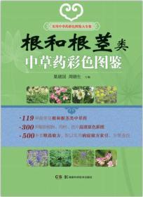 (精)实用中草药彩色图鉴大全集:根和根茎类中草药彩色图鉴