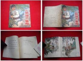 《小英雄卡塞姆》,黑龙江1973.3一版一印21万册8品,1779号,连环画