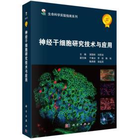 神经干细胞研究技术与应用