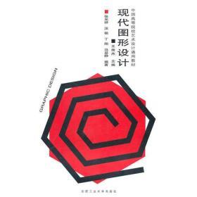 现代图形设计——中国高等院校艺术设计通用教材