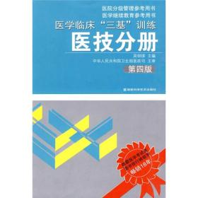 """医学临床""""三基""""训练(医技分册)(第4版)"""