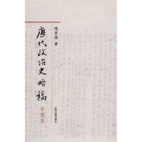 唐代政治史略稿手写本