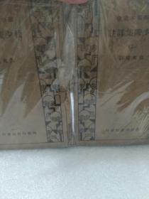 民国商务版硬精装本国学基本丛书《杜少陵集详注》(上,下)两册全