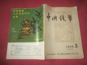 中国钱币  1988年3