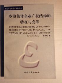 乡镇集体企业产权结构的特征与变革