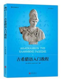 古希腊语入门教程
