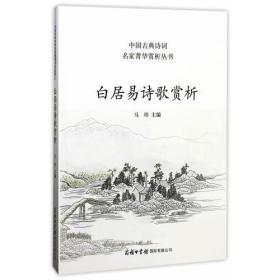 中国古典诗词名家菁华赏析丛书:白居易诗歌赏析 平装