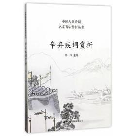 中国古典诗词名家菁华赏析丛书:辛弃疾词赏析 平装