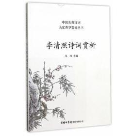 中国古典诗词名家菁华赏析丛书:李清照诗词赏析 平装