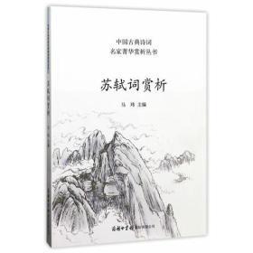 中国古典诗词名家菁华赏析丛书:苏轼词赏析 平装