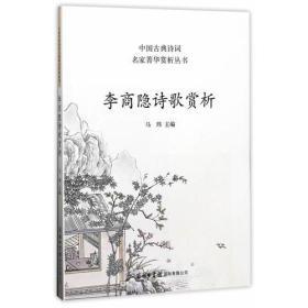中国古典诗词名家菁华赏析丛书:李商隐诗歌赏析 平装