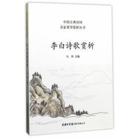 中国古典诗词名家菁华赏析丛书:李白诗歌赏析 平装