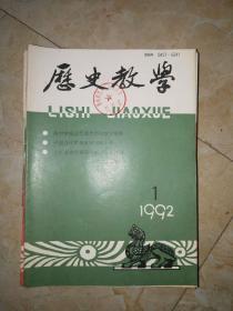 历史教学1992年1-12期 全年
