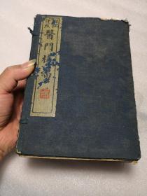(增批评点)医门棒喝(一函,初集1至4卷全,,二集1至9卷全)共10册。