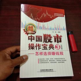 中国股市操作宝典3(选股篇):怎样选择赚钱股