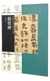 中国古代碑志法书范本精选:赵仪碑