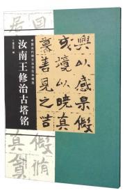 中国古代碑志法书范本精选:汝南王修治古塔铭