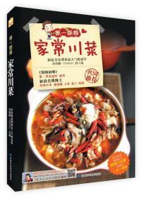 第一厨娘:家常川菜