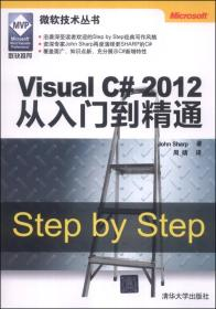 Visual C# 2012从入门到精通(微软技术丛书)9787302345091清华大学--