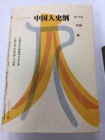 中国人史纲(青少版)柏杨钤印 仅50册